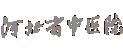 河北省中醫院網站網站建設